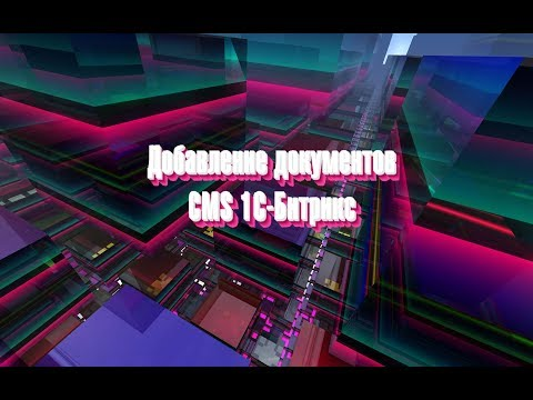 Сайт на 1С Битрикс   CMS Bitrix   Работа с документами