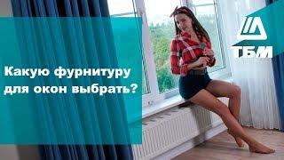 видео Выбираем фурнитуру для окна
