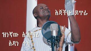 Gambar cover Ethiopia - ዝነኛው አዝማሪ  አዳነ ተካ Adane Teka - እጃችሁ ይጥራ -official video 2020