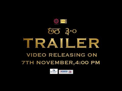 Chhath Puja Geet Song 2018 - Vol.03 Trailer | छठ पूजा गीत 2018 03 ट्रेलर | Neetu Chandra, Kundan Jha
