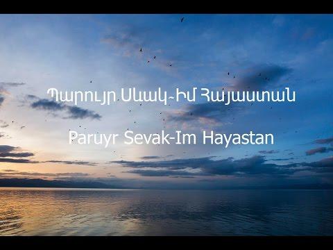 Paruyr Sevak-Im Hayastan(MY Armenia)