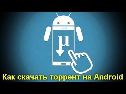 Как скачать торрент на Android, лучшие торрент-клиенты