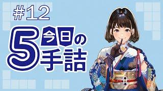 #12 女流棋士に挑戦!! 今日の5手詰 難易度★★★★☆☆ 【ヒント&解説つき詰将棋!】