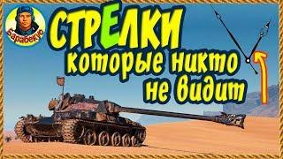 НЕВИДИМЫЕ стрЕлки, или ПОЧЕМУ ГЛУПО СМОТРЕТЬ НА ЧАСЫ. Тундра в World of Tanks Lansen C