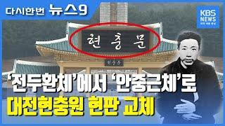 대전현충원 전두환 친필 현판 '안중근체'로 교체 / K…