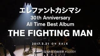 エレファントカシマシ 2017年3月21日(火) RELEASE 30th Anniversary 「A...