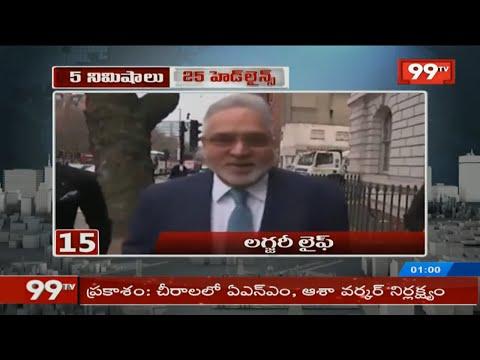 5 Min 25 Headlines | 1PM News | 15-06-2019 | 99TV Telugu