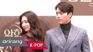 [Showbiz Korea] Hyun Bin & Park Shinhye (현빈 & 박신혜)! Memories of the Alhambra is perfect for you