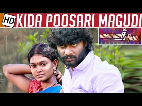 Kida Poosari Magudi   Movie Review   Illaiyaraaja   Vannathirai