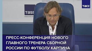 Пресс конференция нового главного тренера сборной России по футболу Валерия Карпина