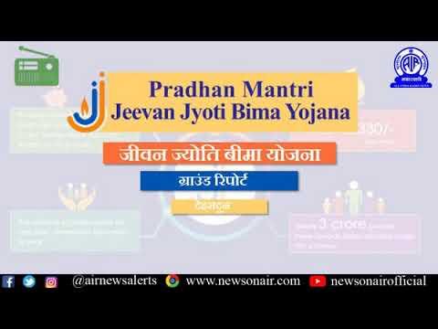 263 #GroundReport on Pradhan Mantri Jeevan Jyoti Bima Yojana (Hindi) From Uttarakhand