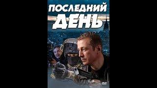 Сериал Последний день (Все 1-4 серии подряд) Остросюжетный детектив,Криминал