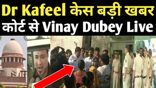 Dr Kafeel Khan | Vinay Dubey Mumbai | Allahabad Court | Yogi Adityanath | UP | Today News | BJP