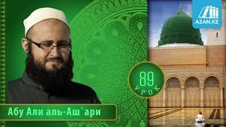 89/ «Ат Тарика аль Мухаммадийя» (аль Биркави) / Абу Али аль Ашари