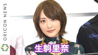 チャンネル登録:https://goo.gl/U4Waal 元乃木坂46で女優の生駒里奈が1...