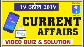 19 April 2019 Daily Current Affairs Quiz | Online Test #21 For UPSC, RPSC SSC, RAILWAY & OTHER EXAMS