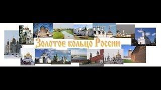видео Города, входящие в золотое кольцо россии