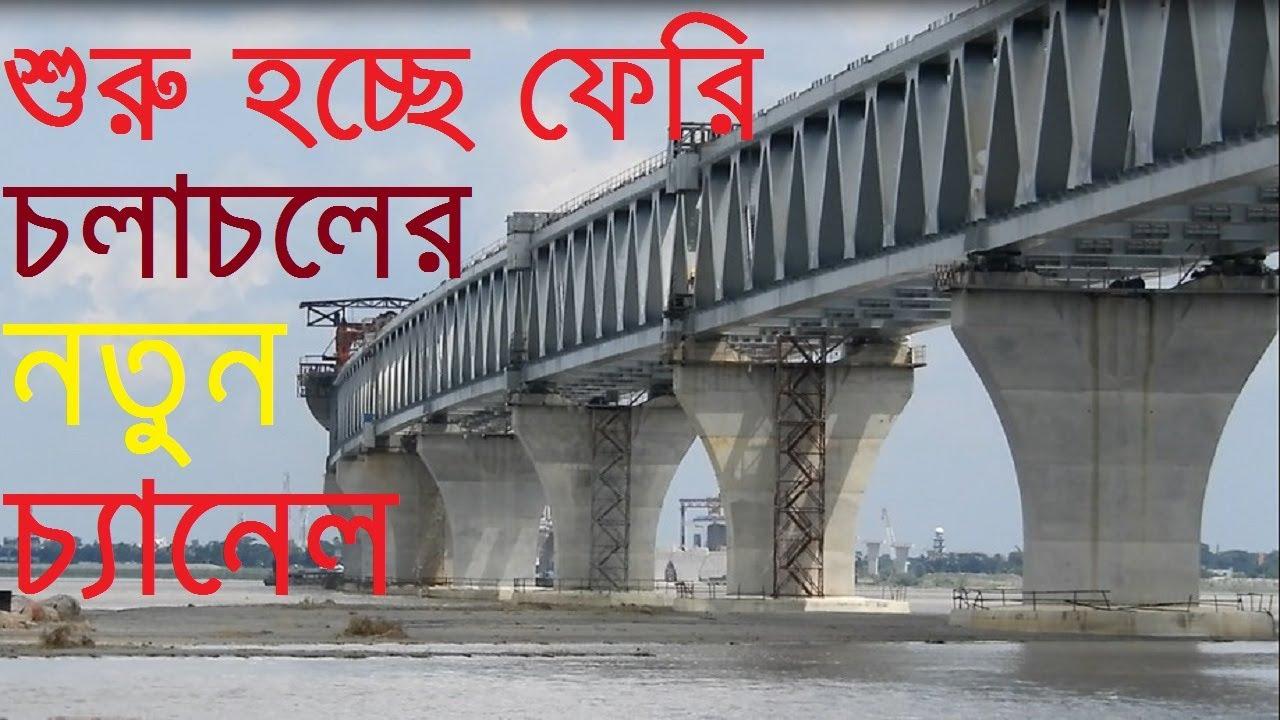 Padma Bridge|পদ্মা নদীতে শুরু হচ্ছে ফেরি চলাচলের নতুন চ্যানেল|Padma Bridge News 2020