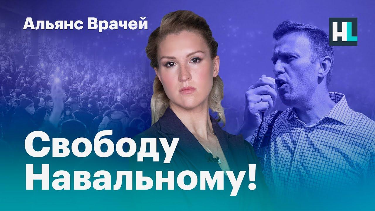 О борьбе за свободу Навального и допуск к нему врачей