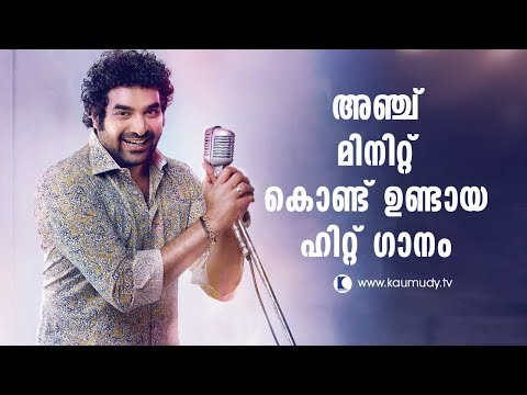 The hit song which was composed in 5 minutes | Gopi Sundar | Kaumudy TV