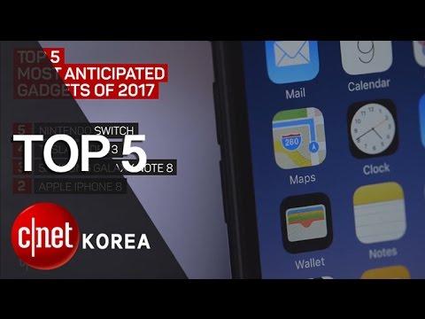 2017년 가장 기다려지는 IT기기 톱5