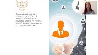 Закон о «Профессиональных стандартах» в отношении должности Менеджер по персоналу