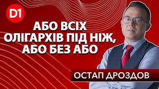 🔥 Остап Дроздов: Або всіх олігархів під ніж, або без або. Скайп-включенння на канал D1 (Дніпро)