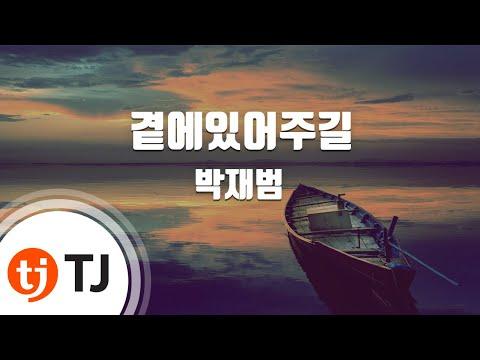 [TJ노래방] 곁에있어주길(STAY WITH ME) - 박재범(Jay Park) / TJ Karaoke