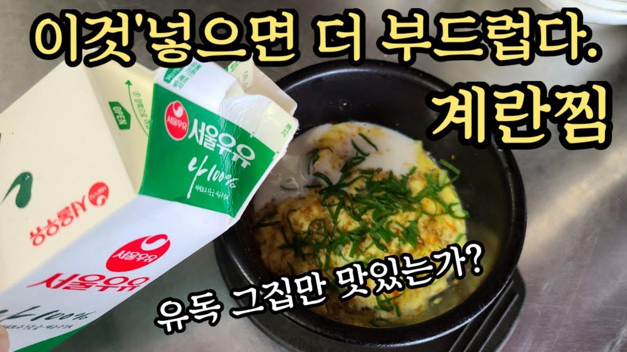 계란찜 그집가면 왜 맛있을까? 이것이 들어가야 맛있다.업소 비밀 노하우/계란요리