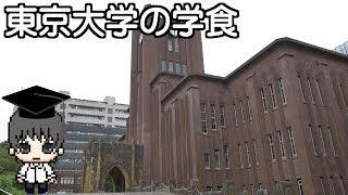 【学食】東京大学の学生食堂に行ってきた / School cafeteria in the University of Tokyo