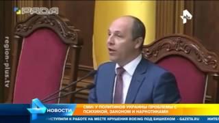 У каждого второго политика на украине обнаружились проблемы с психикой законом и наркотиками