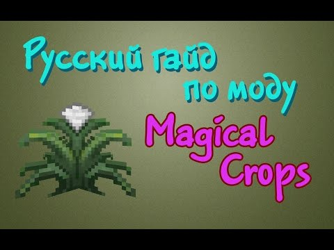 Русский гайд по Magical Crops - Иридий с куста!