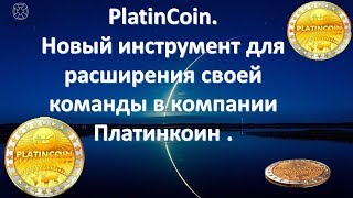 PLATINCOIN. Новый инструмент для расширения своей команды в компании Платинкоин.