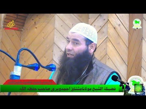Informative lecture by Mushtaq Ah Veeri sb || 20 April 2018 juma khutba at marqazi jamia gawqadl....