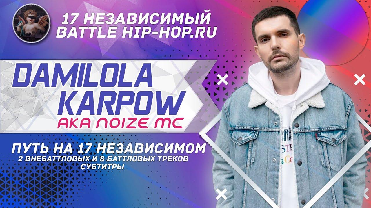 Путь на 17 НЕЗАВИСИМОМ: Damilola Karpow aka Noize MC // СУБТИТРЫ