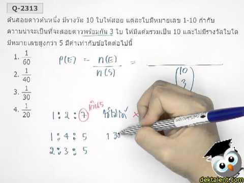 ข้อสอบความน่าจะเป็น O-Net 54