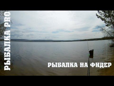 Рыбалка на Черноисточинском пруду на фидер.
