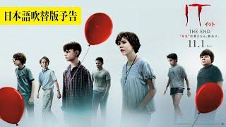 映画『IT/イット THE END』日本語吹替版予告 2019年11月1日(金)公開