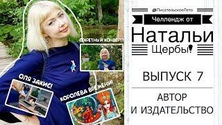 #ПисательскоеЛето | 7. Автор и издательство || НАТАЛЬЯ ЩЕРБА