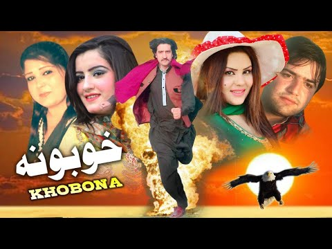 Pashto New HD Drama,2018, KHOBONA - Merwais,Komal,Kainat,Pushto New Telefilm,HD 2018 thumbnail