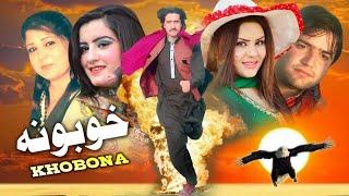 Pashto New HD Drama,2018, KHOBONA - Merwais,Komal,Kainat,Pushto New Telefilm,HD 2018