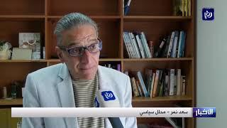 صفقة القرن..شرعنة للاحتلال واغتيال لحق الدولة الفلسطينية - (30/1/2020)