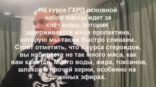 О Пептидах GHRP2/ GHRP6 (ГХРП2 и ГХРП6)(Бронзаторы, автозагар в магазине supersila.kiev.ua - http://goo.gl/PaI7st Все о тренировках с отягощениями. Бодибилдинг Трени..., 2013-10-05T10:52:25.000Z)