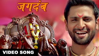 Jagdamb (Video) | Marathi Song on Shivaji Maharaj | Mr & Mrs Sadachari | Vaibhav Tatwawadi