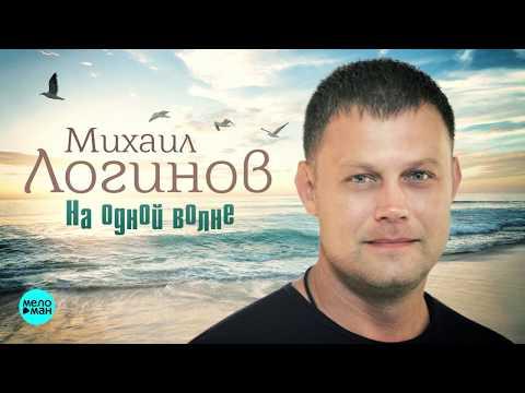 Михаил Логинов - На одной волне