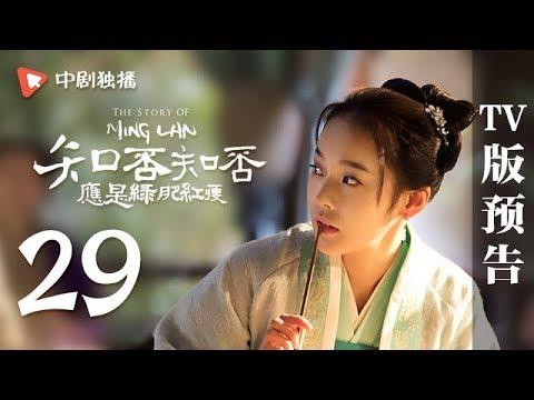 知否知否应是绿肥红瘦 第29集 TV版预告(赵丽颖、冯绍峰、朱一龙 领衔主演)
