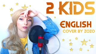 TAEMIN 태민 - 2 KIDS | ENGLISH COVER
