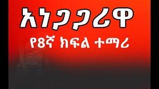 Ethiopia:ማንበብና መጻፍ የማትችለው የስምንተኛ ክፍል ተማሪ አነጋጋሪ ሆናለች። ዝርዝሩን እነሆ ፦