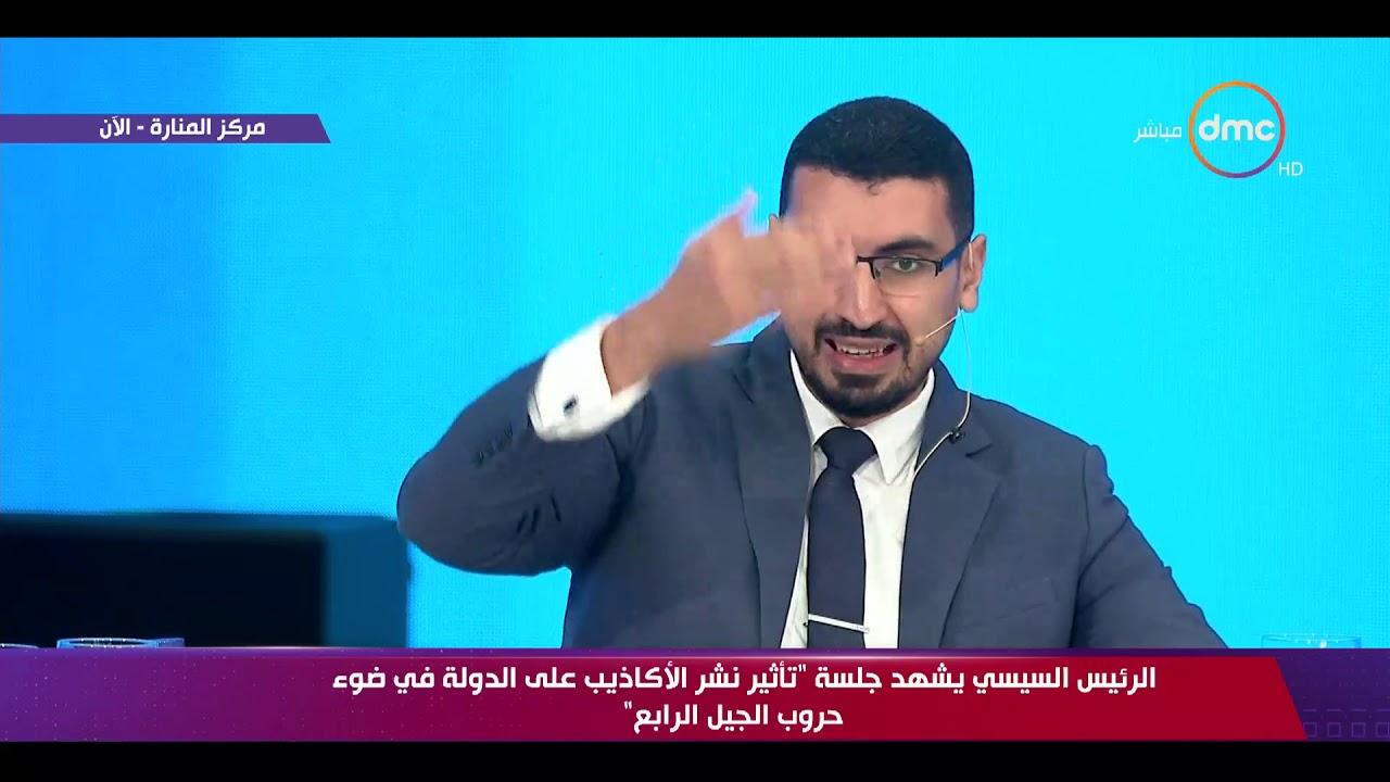 dmc:كلمة م. أحمد أنس المتخصص في أمن المعلومات ضمن جلسة تأثير نشر الأكاذيب على الدولة