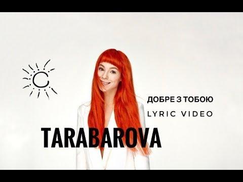 ПРЕМ'ЄРА ПІСНІ! TARABAROVA - ДОБРЕ З ТОБОЮ